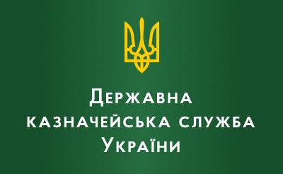 Головна| Державна казначейська служба України